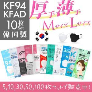 KF94 マスク 10枚セット 韓国製 KFAD 3Dマスク 韓流 個包装 当日発送