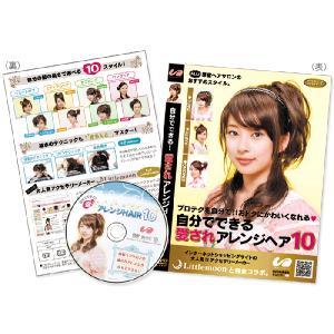 DVD、映像ソフト ヘアアレンジDVD 自分でできる愛されアレンジヘア10 ヘアアクセサリー|hair