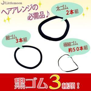 ヘアゴム 黒 ヘアアクセサリー ブラック シンプル 太い 黒ヘアゴム 3種類 ゆうパケット対応|hair