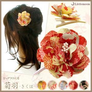 ヘアクリップ ちりめん 花柄 ダッカールクリップ 和風 着物 浴衣 ヘアアクセサリー 菊羽きくは|hair