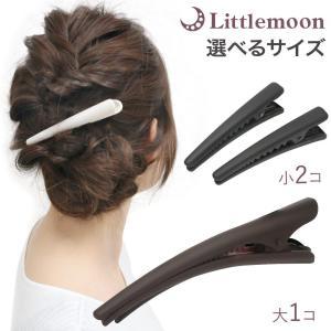 ヘアクリップ 簡単ヘアアレンジ ダッカールクリップ ベースクリップ ヘアアクセサリー ゆうパケット対応|hair