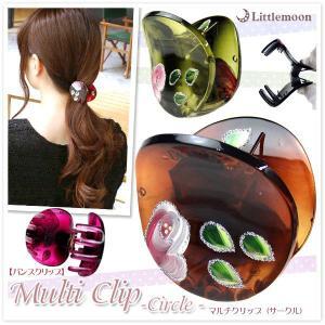 ヘアクリップ 簡単ヘアアレンジ バンスクリップ マルチクリップ サークル ヘアアクセサリー|hair