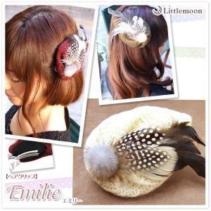ヘアクリップ 簡単ヘアアレンジ ヘアクリップ エミリー ヘアアクセサリー|hair