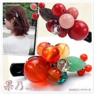 天然石ピンチクリップ 果乃 かの 淡水パール ストーン クリスタル 和装 ヘアアクセサリー|hair