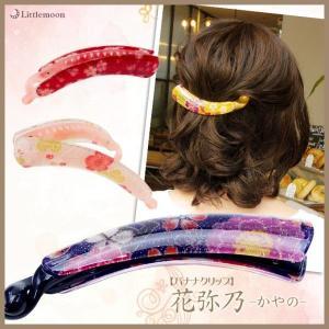 バナナクリップ シンプル ちりめん ヘアアクセサリー 浴衣 着物 和装 和風 髪飾り|hair