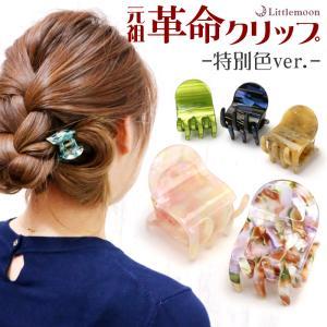 Marble Marble バンスクリップ ヘアクリップ アセテート 軽い 超強力 ヘアアクセサリー マーブルマーブル リアム(リミテッド) ゆうパケット対応|hair