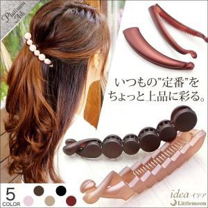 バナナクリップ シンプル ヘアアクセサリー ヘアクリップ マットパール加工 イデア ゆうパケット対応|hair