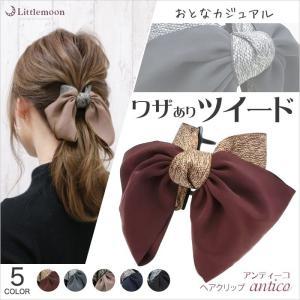バンスクリップ リボン ツイード カジュアル ヘアアクセサリー アンティーコ|hair