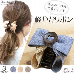 バンスクリップ ヘアクリップ ナチュラル 素朴 自然 異素材 リボン ボタン 木 ウッド カジュアル ヘアアクセサリー 髪飾り ミグラトーレ|hair