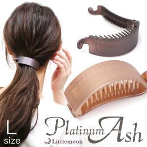 ヘアクリップ バナナクリップ マット 大きめ Lサイズ 軽い ヘアアクセサリー 髪飾り プラチナアッシュ PlatinumAsh シンプルサイド(大) ゆうパケット対応 hair