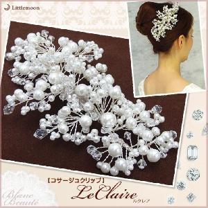 ヘッドドレス Blanc Beaute  コサージュクリップ ルクレア ヘアアクセサリー ウエディング ブラン ボーテ|hair