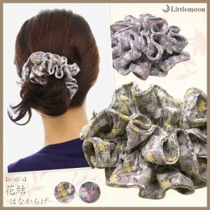 和装 和風 ちりめん シュシュ 大きめ 花結はなからげ はいからさん ヘアアクセサリー ゆうパケット対応|hair