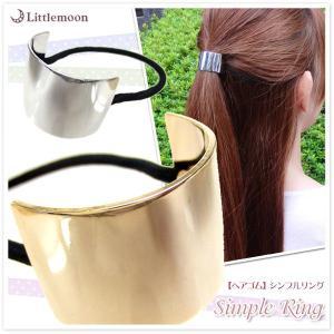 ヘアゴム シンプルリング ヘアアクセサリー|hair