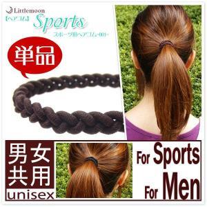 スポーツ用ヘアゴム001 単品 ヘアアクセサリー 三つ編み ゆうパケット対応|hair