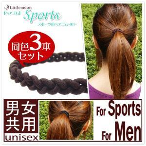スポーツ用ヘアゴム001 同色3本セット ヘアアクセサリー 三つ編み ゆうパケット対応|hair