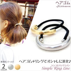 ヘアゴム シンプルリングライン ゴールド シルバー リング ヘアアクセサリー ゆうパケット対応|hair
