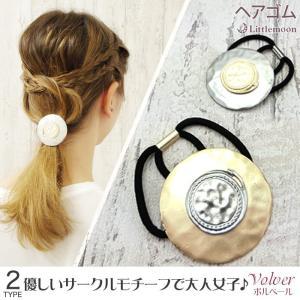 ヘアゴム メタル ゴールド シルバー 丸  サークル ヘアアクセサリー ボルベール ゆうパケット対応|hair