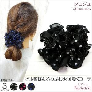 シュシュ 水玉 ブラック ヘアアクセサリー 黒 ドット レマーレ ゆうパケット対応|hair