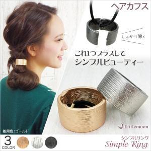 ヘアカフス メタル ゴールド ブラック ヘアリング カフポニー ヘアゴム シンプルリング ゆうパケット対応|hair