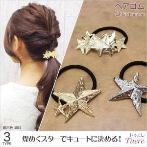 ヘアゴム スター ゴールド シルバー ヘアアクセサリー 星 トゥエレ 髪飾り ゆうパケット対応|hair