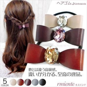 ヘアゴム 本革 リボン レザー クリスタル ヘアアクセサリー ルミエンテ ゆうパケット対応|hair
