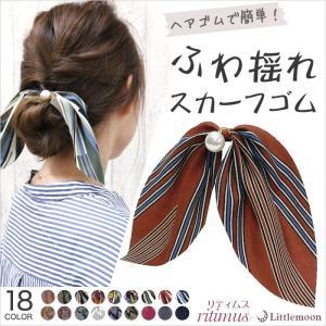 ヘアゴム スカーフ リボン パール ストライプ ペイズリー  モード ヘアアクセサリー リティムス(パターン) ゆうパケット対応|hair