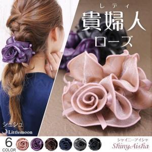 シュシュ ローズ バラ リボン ラメ 華やか 気品 高級感 クラシカル ボリューミュー ヘアアレンジ ヘアアクセサリー 髪飾り シャイニーアイシャ|hair