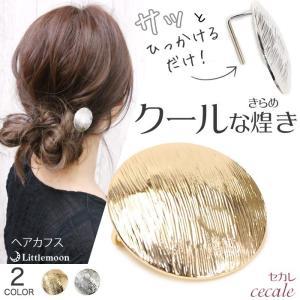 ヘアカフス ヘアフック ポニーフック ゴールド シルバー メタル シンプル クール オシャレ ヘアアレンジ ヘアアクセサリー 髪飾り セカレ ゆうパケット対応|hair