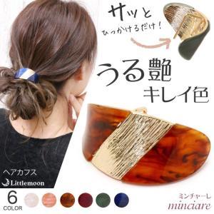 ヘアカフス ヘアフック ポニーフック ヘアゴム オーバル ゴールド マーブル べっ甲風 艶 オシャレ ヘアアクセサリー 髪飾り ミンチャーレ|hair