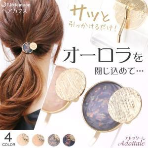 ヘアカフス ヘアフック ポニーフック ゴールド オーロラ 虹色 ラメ ホログラム サークル おしゃれ ヘアアクセサリー 髪飾り アドッターレ ゆうパケット対応|hair