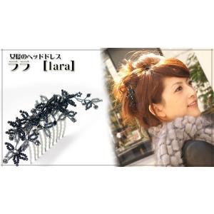 コーム パーティー 女髪コーム ララ ヘッドドレス ヘアアクセサリー|hair