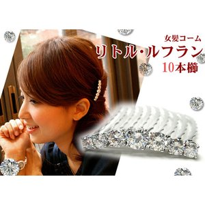 コーム パーティー 女髪の夜会巻きコーム ルフラン 10本櫛 ヘアアクセサリー|hair