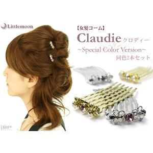 コーム パーティー 女髪の夜会巻きコーム クロディー特別色 6本櫛 ヘアアクセサリー hair