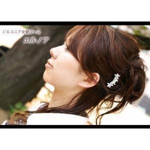 コーム パーティー ジルコニア女髪コーム エルノア 10本櫛 ヘアアクセサリー|hair