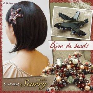 Bijou de beads パッチン留め スキャリー ヘアアクセサリー|hair