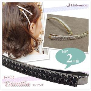 ヘアピン ディアンサ 2本組 シンプル きらきら 長め へアアクセサリー ゆうパケット対応|hair