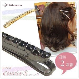ヘアピン クーリアS 2本組 シンプル ヘアアクセサリー ゆうパケット対応|hair
