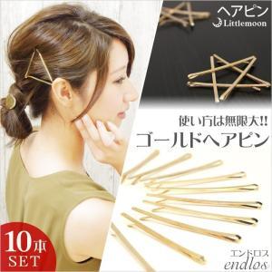 ヘアピン ゴールド 10本セット シンプル ヘアアクセサリー エンドロス ゆうパケット対応|hair