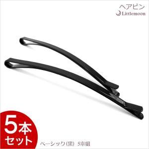 ブラック シンプル 資材 材料 パーツ ハンドメイド クラフト オリジナル ヘアピン ベーシック(黒)5本セット ゆうパケット対応|hair