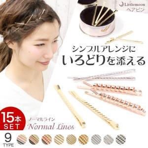 ヘアピン セット シンプル 重ね付け メタル ゴールド シルバー ヘアアクセサリー 髪飾り ノーマルラインB15本セット ゆうパケット対応|hair