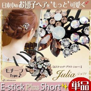 Eスティックプラスショート ジュリア 単品 ヘアアクセサリー|hair