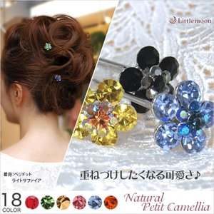 U字ピン (75mm) ナチュラルプチカメリア お花 ストーン キラキラ キュート ヘアアクセサリー ゆうパケット対応|hair