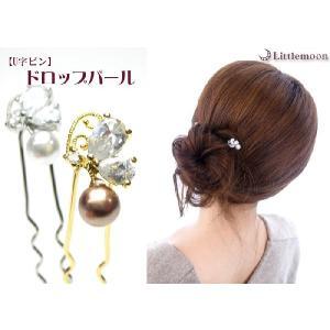 ヘアピン 結婚式 U字ピン ドロップパール ヘアアクセサリー|hair