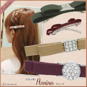 Rubanバレッタ リュバン アンニーナ リボン ヘアアクセサリー ゆうパケット対応|hair