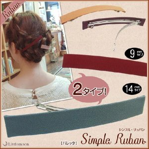 Rubanバレッタ リュバン シンプルリュバン ヘアアクセサリー ゆうパケット対応|hair
