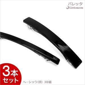 バレッタ ブラック シンプル オフィス ハンドメイド クラフト 手作り 資材 材料 ベーシック(黒)3本セット ゆうパケット対応|hair