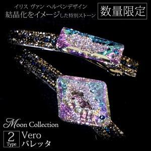 ヘアバレッタ スクエア 大ぶり ストーン スワロ クリスタル Moon Collection ムーンコレクション バレッタ ヴェーロ|hair