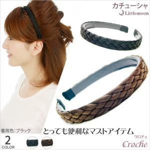 カチューシャ 三つ編み ヘアアクセサリー 編み込み ゆうパケット対応 クロチェ|hair