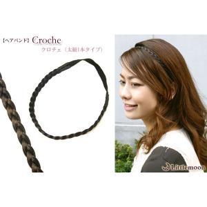 カチューム 三つ編み ヘアバンド ヘアアクセサリー ゆうパケット対応 クロチェ 太紐1本タイプ|hair