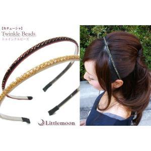 カチューシャ 細め ビーズ シンプル ヘアアクセサリー ゆうパケット対応 トゥインクルビーズ|hair